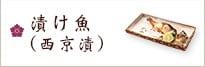 漬け魚(西京漬)